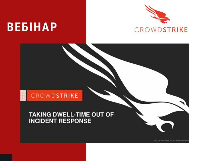 CrowdStrike. Найефективніше в світі рішення для захисту кінцевих пристроїв від будь-яких кіберзагроз.