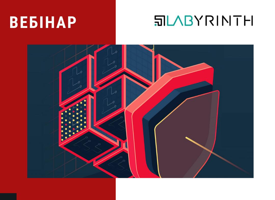 Labyrinth Deception Platform - надійний інструмент для виявлення загроз в мережах з розмитим периметром захисту. LIVE DEMO.