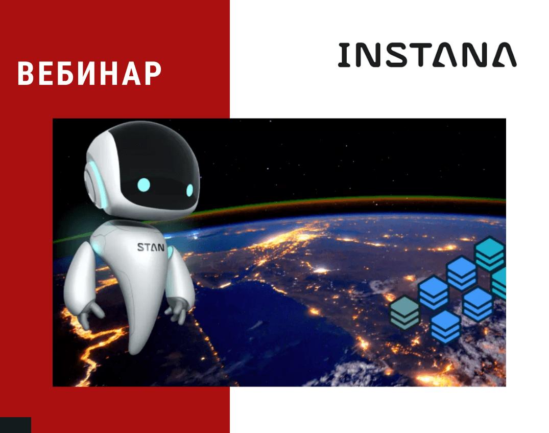Instana: Управление продуктивностью контейнеризированных приложении в режиме реального времени. Live DEMO.