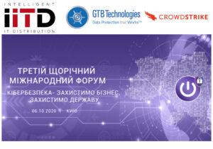 """iITD - партнер форума """"Кибербезопасность - защитим бизнес, защитим страну"""" 2020"""