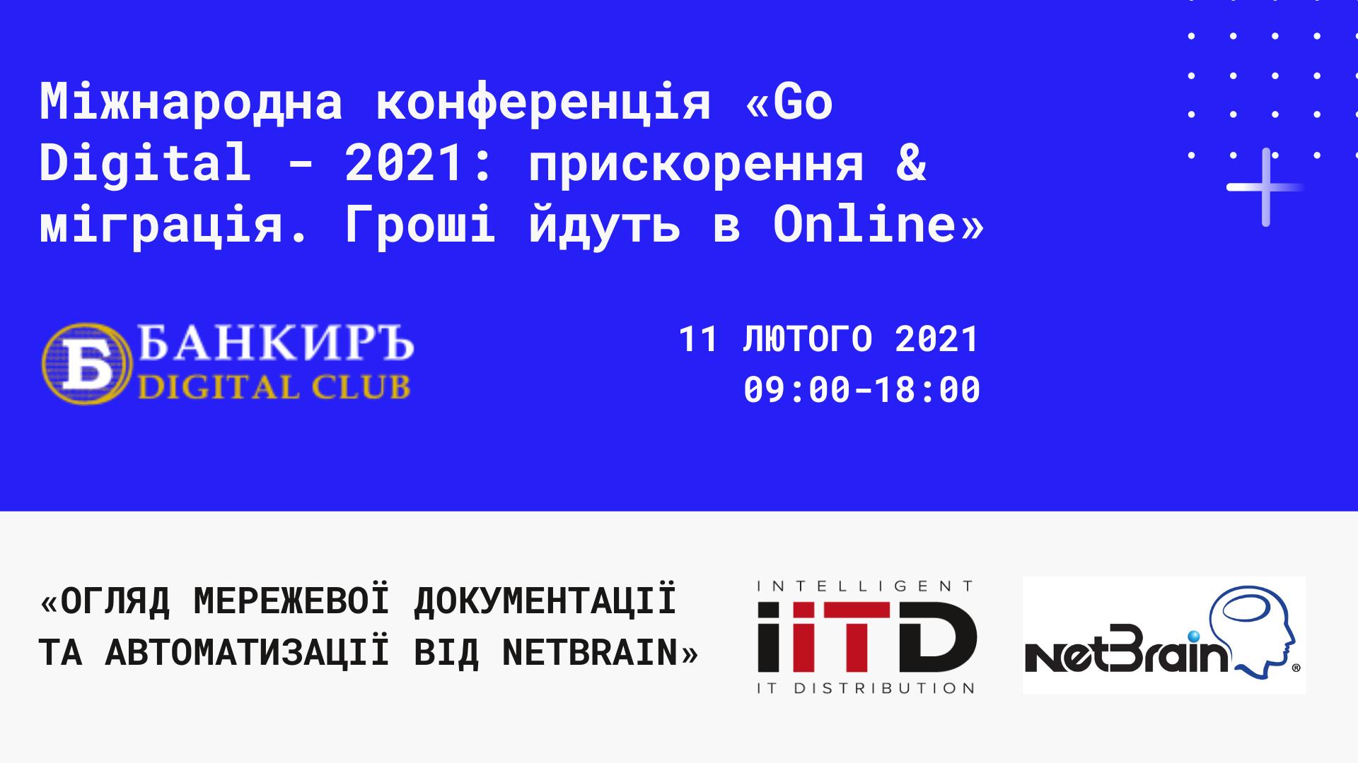 Міжнародна конференція «Go Digital - 2021: прискорення & міграція. Гроші йдуть в Online»!