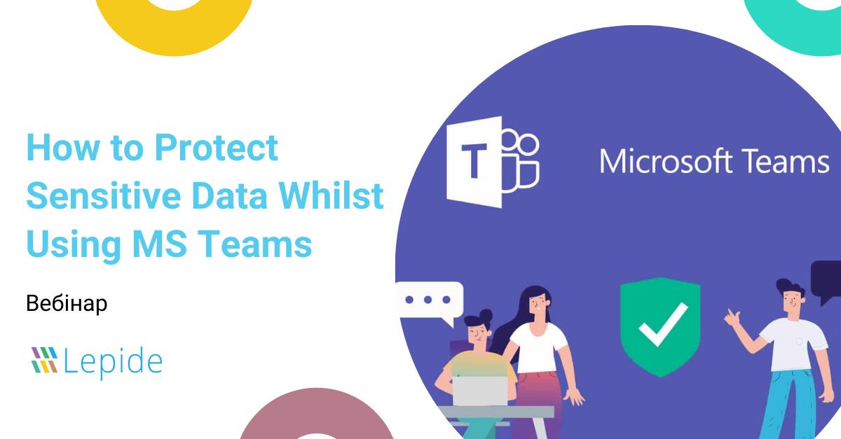 Как защитить конфиденциальные и персональные данные в MICROSOFT TEAMS?