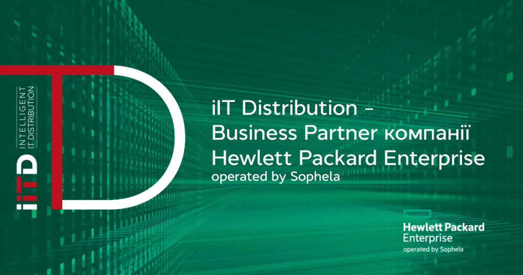 IIT Distribution received the status of a Business Partner in the Hewlett Packard Enterprise affiliate program