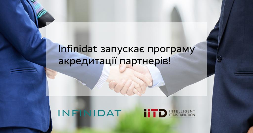 Компанія Infinidat запускає програму акредитації партнерів