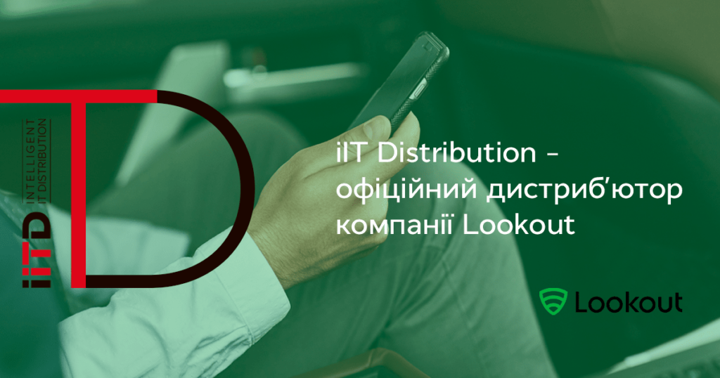 iIT Distribution is the official distributor of Lookout