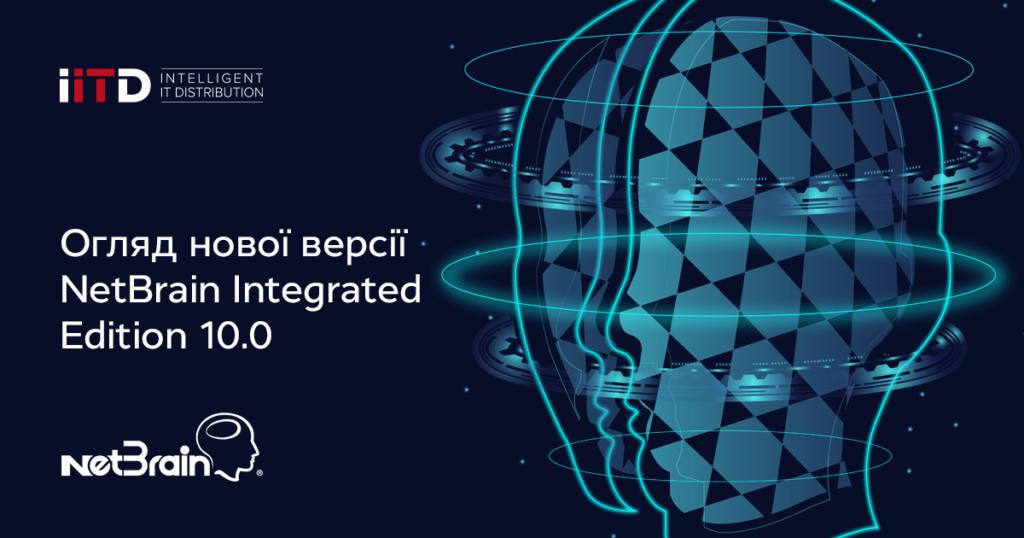 Огляд нової версії NetBrain Integrated Edition 10.0