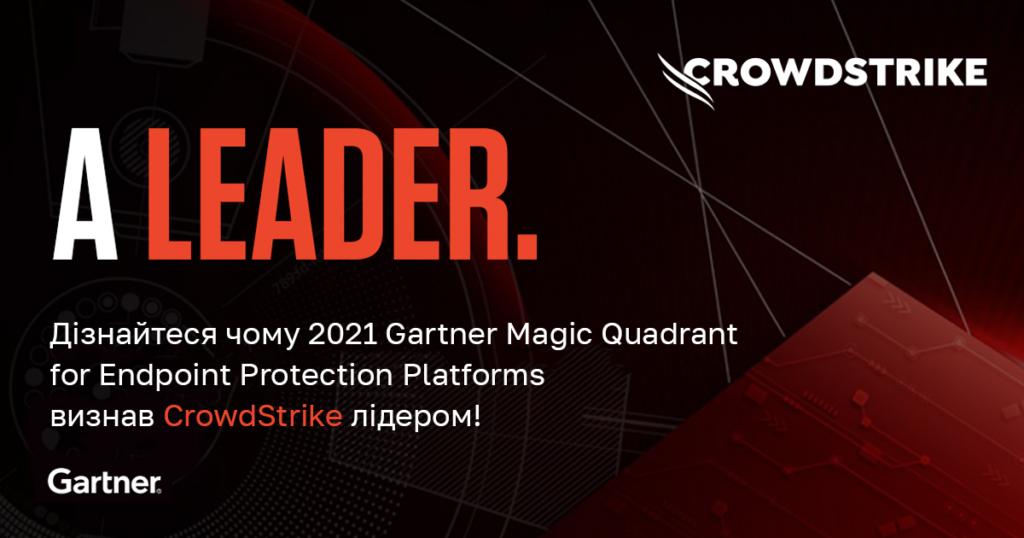 CrowdStrike вдруге стала лідером в Gartner Magic Quadrant 2021 року серед платформ захисту кінцевих точок!