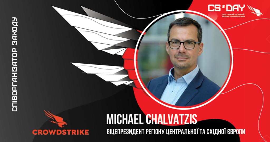 Познайомтеся ближче з компанією-головним партнером CS² DAY та першим спікером заходу – Майклом Чальватцісом!
