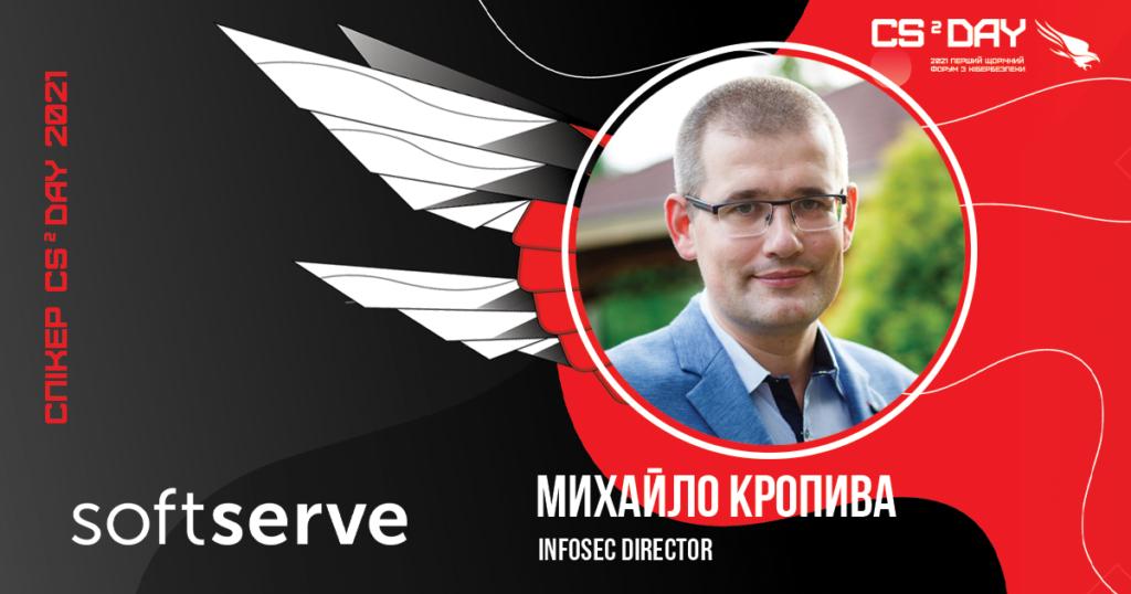 Представляємо другого спікера CS² DAY: Михайло Кропива – InfoSec Director топової української IT-компанії SoftServe!