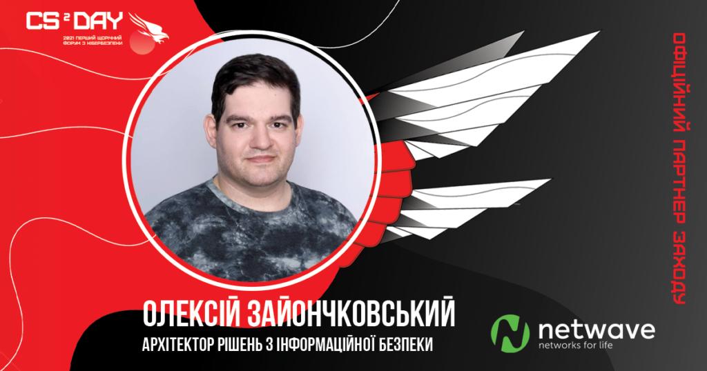Зустрічайте наступного запрошеного спікера довгоочікуваного CS² DAY – Олексія Зайончковського від компанії Netwave!