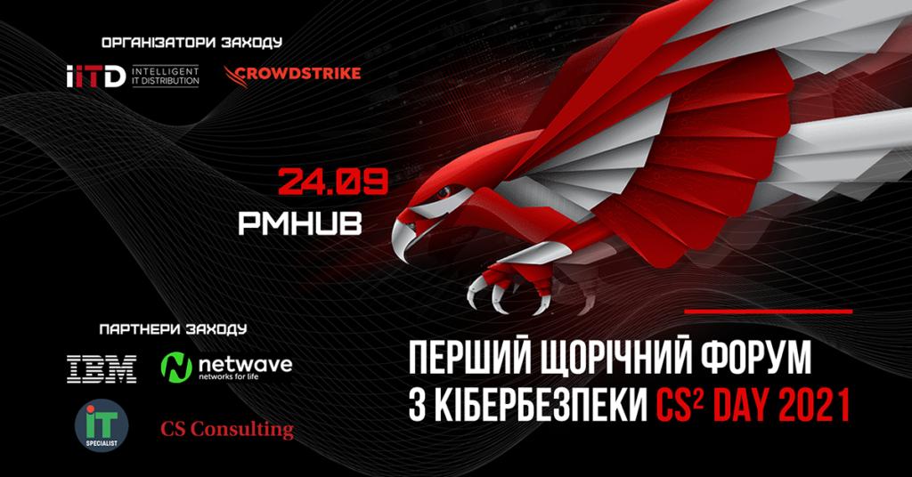 iIT Distribution та CrowdStrike запрошують на CS² DAY – Перший Щорічний Форум з Кібербезпеки!